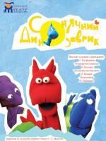 Сатирична комедія «Сонячний динозаврик»