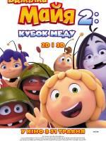 Мульфільм «Бджілка Майя 2»