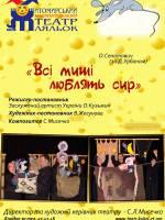 Сирний мюзикл  «Всі миші люблять сир»