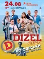 Дизель шоу День независимости