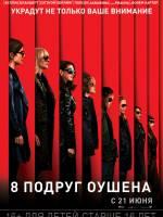 Кримінальний трилер «8 подруг Оушена»
