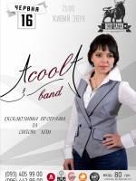 Acoola Band з ексклюзивною програмою та світовими хітами