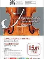 Українська скрипкова соната