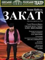 Спектакль «Закат»