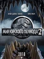 Світ Юрського періоду 2 - фантастичний трилер