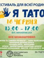 Родинний фестиваль «Я-тато»