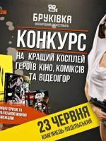 ІІ Міжнародний кінофестиваль Бруківка
