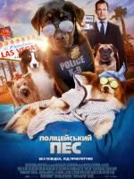 Сімейний фільм Поліцейський пес