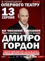 Дмитрий Гордон Творческий вечер «Глаза в глаза»