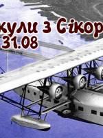 Канікули з Сікорським в Музеї української діаспори