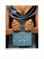 """Знижки в """"Brocard"""""""