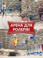 """Роликова арена в ТРЦ """"Мегамолл"""""""