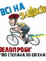Від Степана до Євгена - велопробіг