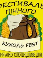 Фестиваль пінного «Кухоль fest»