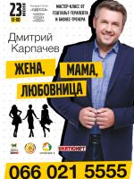 Дмитрий Карпачёв Мастер-класс Жена, мама, любовница