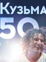 Кузьма 50 - Великий стадіонний концерт