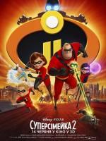 Суперсімейка 2 - анімація