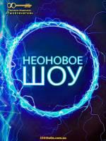 Неонове шоу в Києві