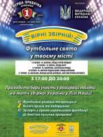 Футбольне свято у твоєму місті