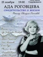 """Вистава """"Свідоцтво про життя"""" з Адою Роговцевою"""