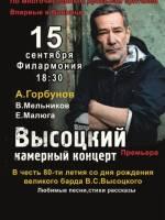 """Олексій Горбунов. """"Висоцький"""""""
