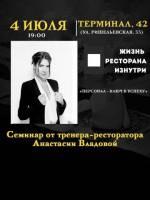 Семинар Анастасия Владова