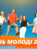 День Молоді в парку Шевченка