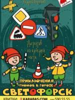 Приключение Гномов из Светофорска - спектакль для детей