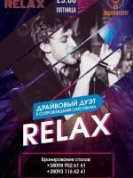 Вечір Live музики в Relax