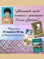 Виставка «Життєве кредо поетеси і майстрині Олени Гринник»