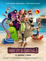 Анімаційна комедія «Монстри на канікулах 3»