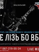 Концерт гурту «Не Лізь Бо Вб'є»