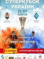 СУПЕРКУБОК УКРАИНЫ - 2018 Шахтер (Донецк) - Динамо (Киев)