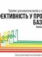 Тренінг Енергоефективність у промисловості