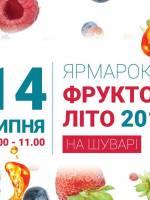 Фруктове літо-2018 - ярмарок на Шуварі