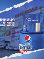 Pepsi: Битва Смаку
