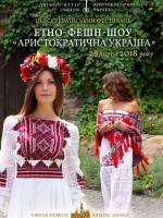 Фестиваль «Аристократична Україна» у Радомишлі