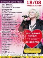 Благодійний концерт на підтримку солістки гр. Фрістайл Ніни Кирсо