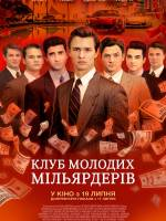 Біографічна драма «Клуб молодих мільярдерів»