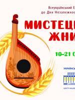 Мистецькі жнива - експо-проект до Дня Незалежності