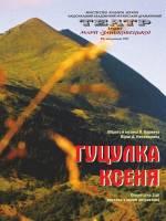 Гуцулка Ксеня - оперета