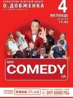 New comedy UA - гумор-шоу у Львові