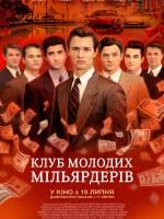 Біографічна драма Клуб молодих мільярдерів