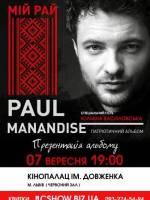 Співак з Франції Paul Manandise у Львові
