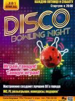 Боулинг-вечеринка Disco Bowling Night