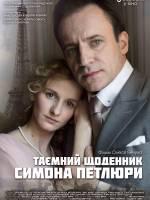 Историческая драма Тайный дневник Симона Петлюры