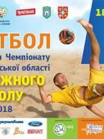 Чемпіонат Житомирщини з пляжного футболу сезону 2018