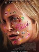 Драма «Таллі»