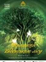 Балет «Тайна Венского леса»