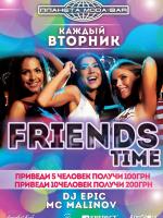 """Клубна вечірка """"Friends Time"""""""